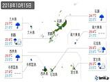 2018年10月15日の沖縄県の実況天気