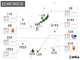 2018年10月21日の沖縄県の実況天気