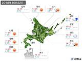 2018年10月22日の北海道地方の実況天気