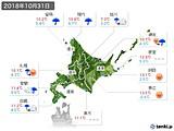 2018年10月31日の北海道地方の実況天気