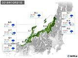 2018年10月31日の北陸地方の実況天気