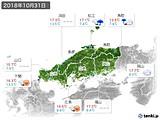 2018年10月31日の中国地方の実況天気