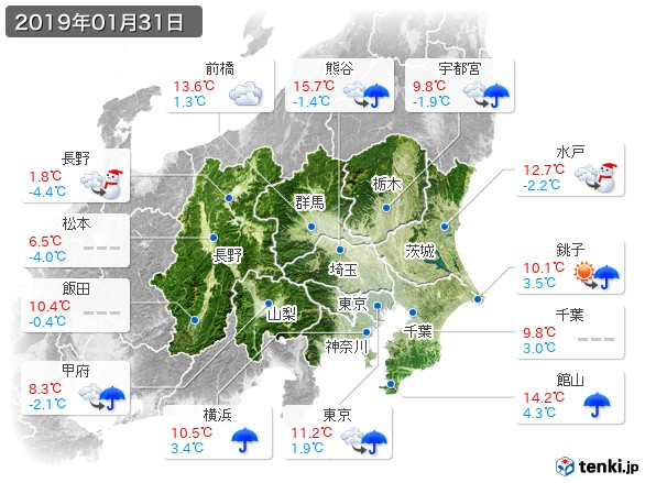 関東・甲信地方(2019年01月31日の天気