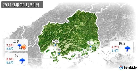 広島県(2019年01月31日の天気