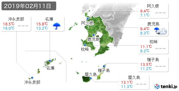 鹿児島県(2019年02月11日の天気