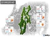 2019年02月14日の長野県の実況天気