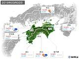 2019年03月02日の四国地方の実況天気