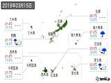 2019年03月15日の沖縄県の実況天気