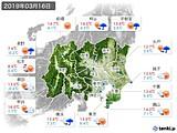 2019年03月16日の関東・甲信地方の実況天気