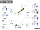 2019年03月18日の沖縄県の実況天気