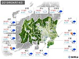 2019年04月14日の関東・甲信地方の実況天気