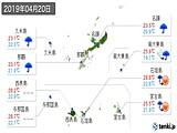 2019年04月20日の沖縄県の実況天気