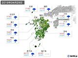 2019年04月29日の九州地方の実況天気