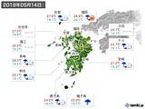 2019年05月14日の九州地方の実況天気