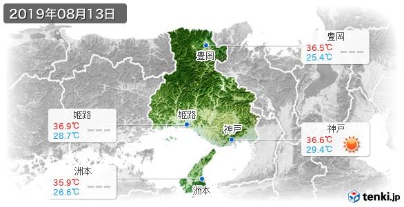 兵庫県(2019年08月13日の天気