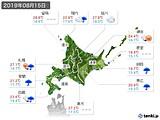 2019年08月15日の北海道地方の実況天気