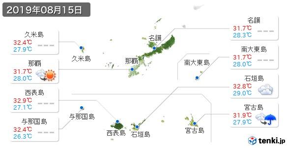 沖縄県(2019年08月15日の天気