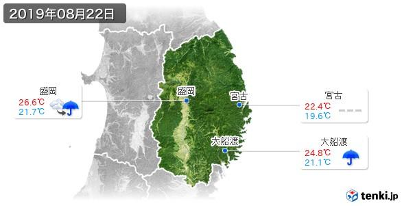岩手県(2019年08月22日の天気