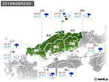 2019年08月23日の中国地方の実況天気