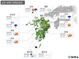 2019年10月03日の九州地方の実況天気