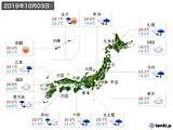 2019年10月03日の実況天気