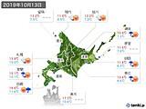 2019年10月13日の北海道地方の実況天気