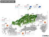 2019年10月14日の中国地方の実況天気
