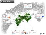 2019年10月14日の四国地方の実況天気