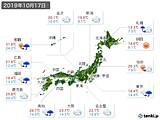 2019年10月17日の実況天気