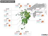 2019年10月31日の九州地方の実況天気
