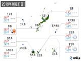 2019年10月31日の沖縄県の実況天気
