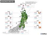 2020年01月01日の東北地方の実況天気