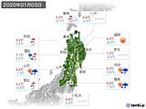 2020年01月03日の東北地方の実況天気