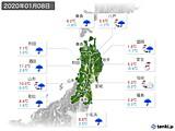 2020年01月08日の東北地方の実況天気