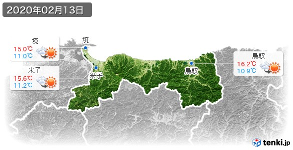 鳥取県(2020年02月13日の天気