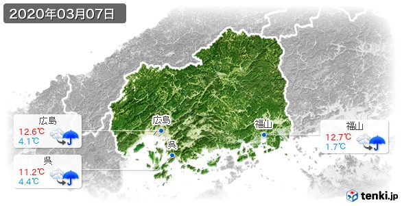広島県(2020年03月07日の天気