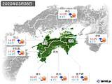 2020年03月08日の四国地方の実況天気