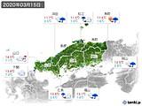 2020年03月15日の中国地方の実況天気