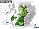 2020年03月15日の熊本県の実況天気