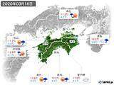 2020年03月16日の四国地方の実況天気