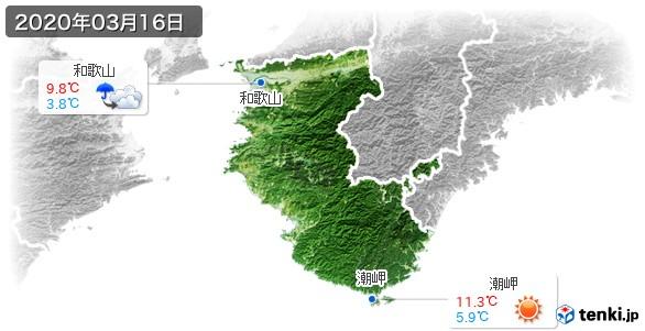 和歌山県(2020年03月16日の天気