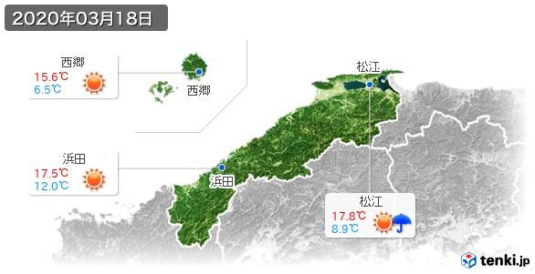 島根県(2020年03月18日の天気