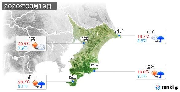 千葉県(2020年03月19日の天気