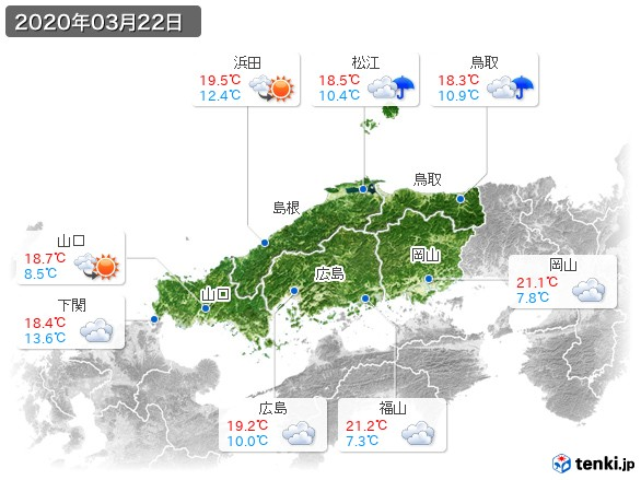 中国地方(2020年03月22日の天気