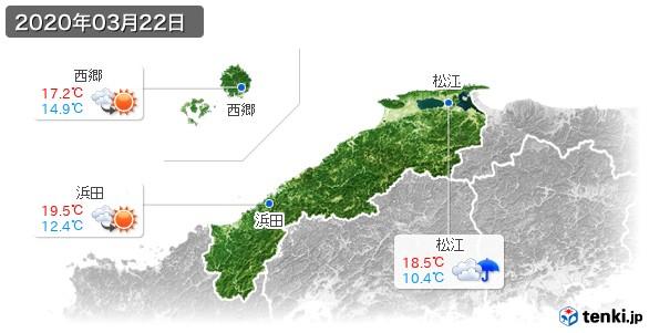島根県(2020年03月22日の天気