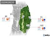 2020年03月23日の岩手県の実況天気