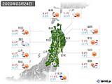 実況天気(2020年03月24日)