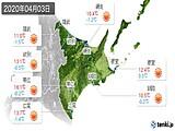 2020年04月03日の道東の実況天気