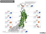 2020年04月09日の東北地方の実況天気