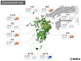 2020年04月15日の九州地方の実況天気